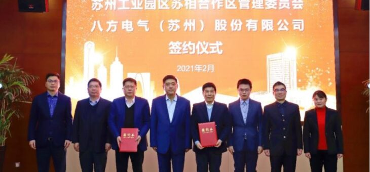 Компания Bafang New Energy
